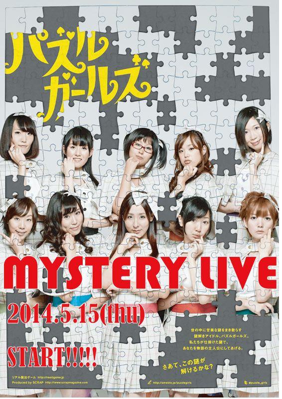 【東京】パズルガールズMYSTERY LIVE!!!