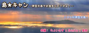 0719島★キャンTOP画像-300x111