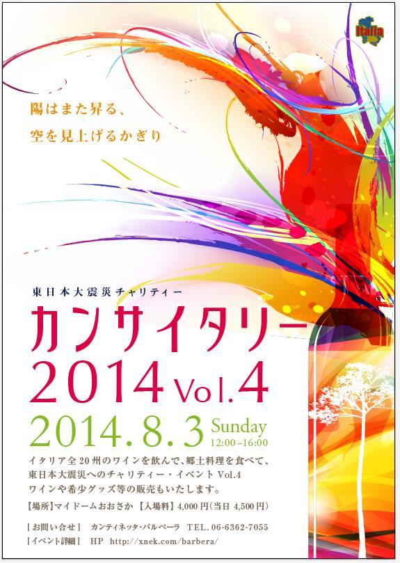 東日本大震災チャリティー・イベント「カンサイタリー2014」