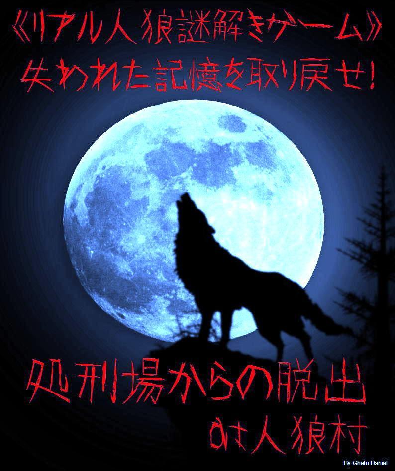 リアル人狼謎解きゲーム