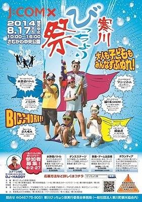 【神奈川】びっちょり祭