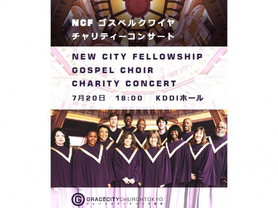 New City Fellowship Choir チャリティコンサート