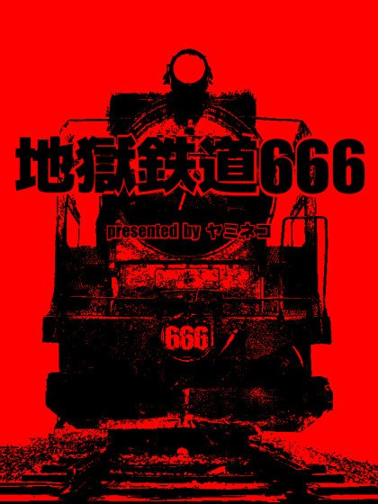 地獄鉄道666