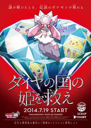 謎解き×ポケモン ダイヤの国の姫を救え