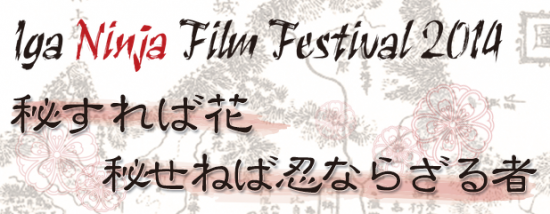 伊賀の國 忍者映画祭