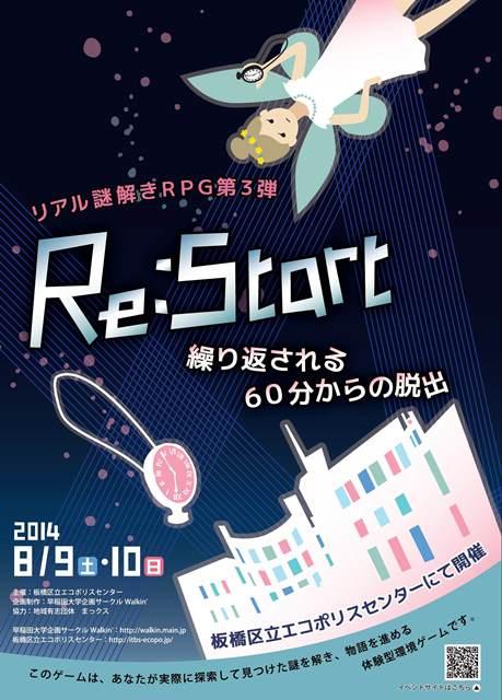 リアル謎解きRPG 第3弾 Re:Start