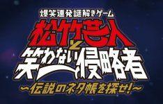 松竹芸人と笑わない侵略者 ~伝説のネタ帳を探せ!~