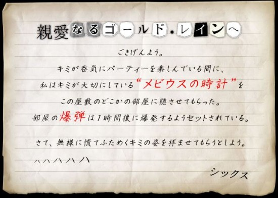 【東京】SIX-6人の容疑者-