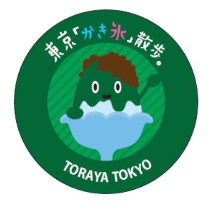 東京「かき氷」散歩