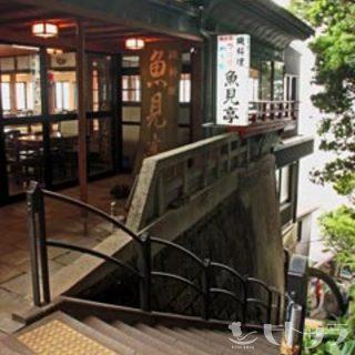 魚見亭(うおみてい)