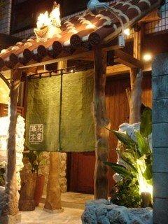 アグー豚と沖縄料理のお店 草花木果