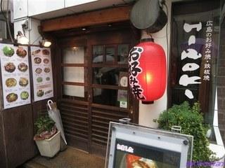 広島のお好み焼 鉄板焼 HIROKI ひろき