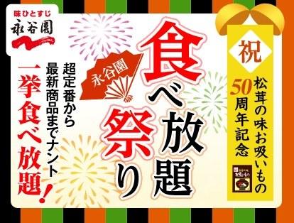 永谷園食べ放題祭