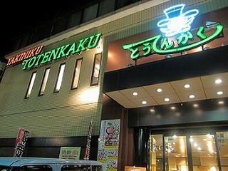 東天閣 川崎本店(トウテンカク)