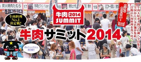 【滋賀】牛肉サミット2014