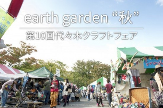 "earth garden""秋"" 代々木クラフトフェア 2014年10月25日(土)、26日(日)"