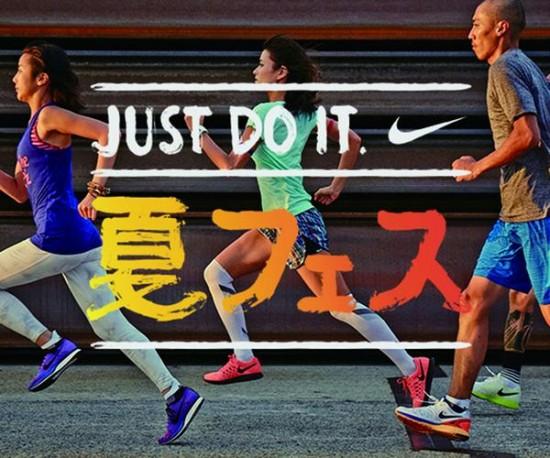 【東京】JUST DO IT. 夏フェス 2014年9月20日(土)