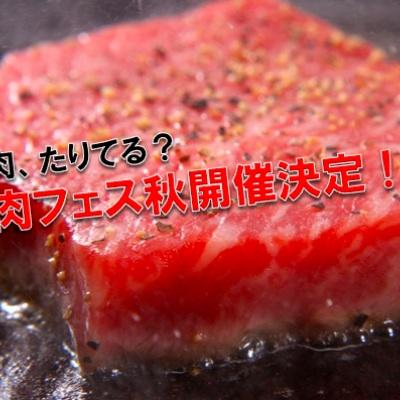 Food Nations~肉フェス~TOKYO 2014 秋