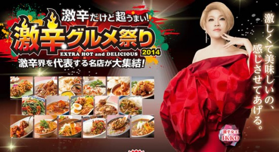 【東京】激辛グルメ祭り2014