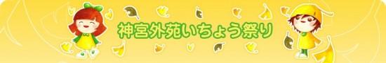 神宮外苑いちょう祭り 2014年11月15日(土)~12月8日(月)