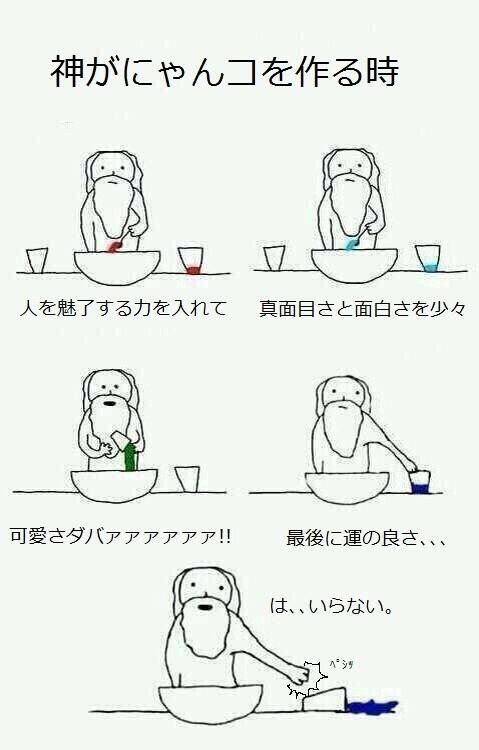 神が作るとき,神が○○を作るとき141