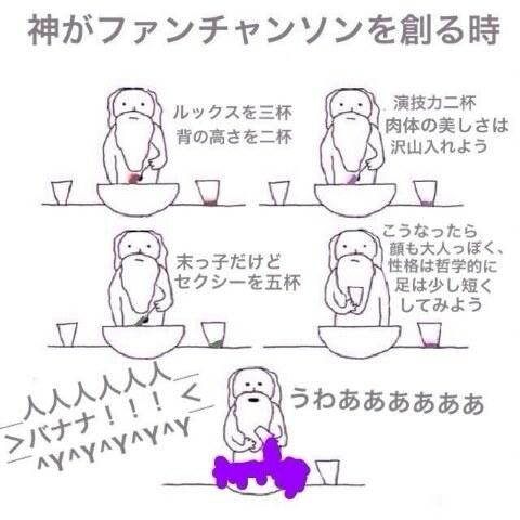 神が作るとき,神が○○を作るとき142