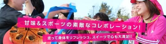 全国スイーツマラソンin東京