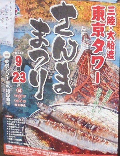 【東京】三陸・大船渡 東京タワーさんままつり 2014年9月23日(火・祝)