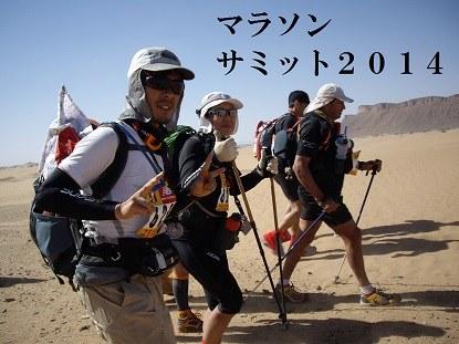 【東京】マラソン・サミット2014