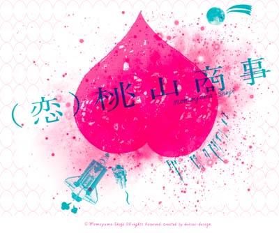 「恋のクソメール大賞」Vol.1