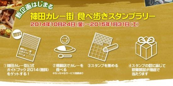 【東京】神田カレーグランプリ 2014