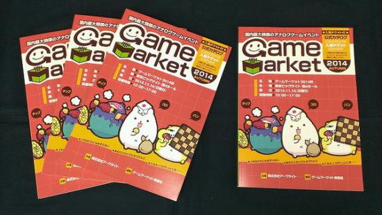 【8選】ゲームマーケット2014秋の人気ゲームまとめ