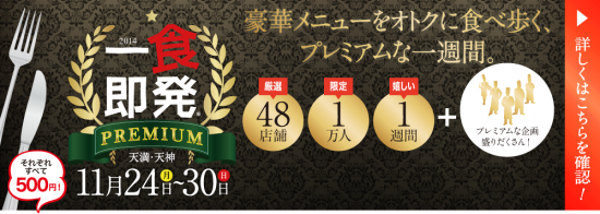 【大阪】一食即発 PREMIUM 2014@関西最大級食べ歩きイベント 2014年11月24日~30日