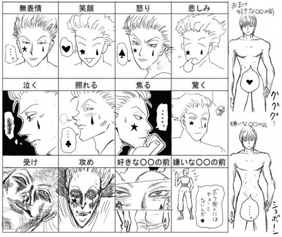 キャラクター,表情,一覧,画像,まとめ003