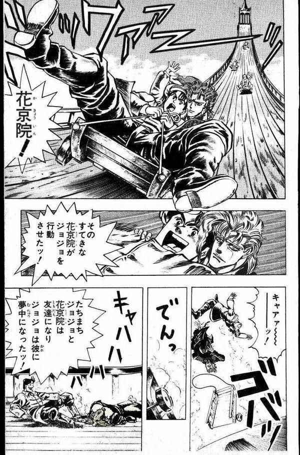 花京院典明,ジョジョ,jojo,コラ,画像,まとめ083