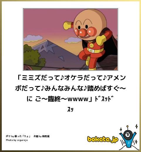 爆笑,アンパンマン,bokete,画像,まとめ003