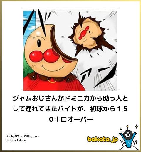 爆笑,アンパンマン,bokete,画像,まとめ010
