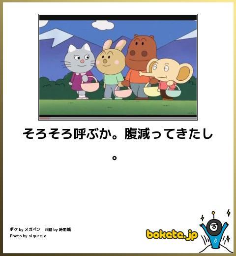 爆笑,アンパンマン,bokete,画像,まとめ011