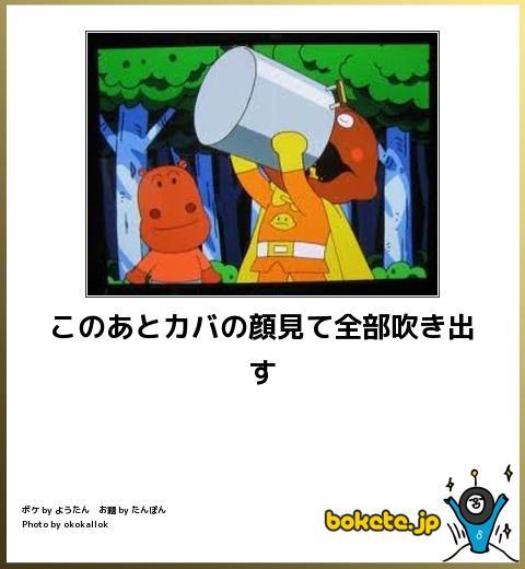 爆笑,アンパンマン,bokete,画像,まとめ016