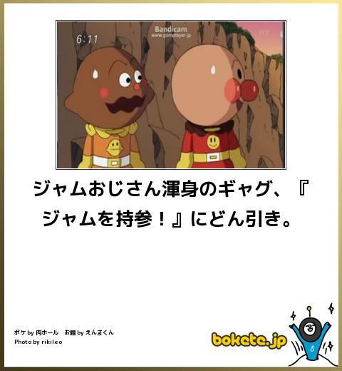 爆笑,アンパンマン,bokete,画像,まとめ029