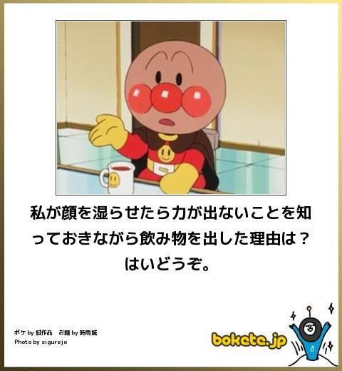 爆笑,アンパンマン,bokete,画像,まとめ037
