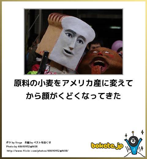 爆笑,アンパンマン,bokete,画像,まとめ039