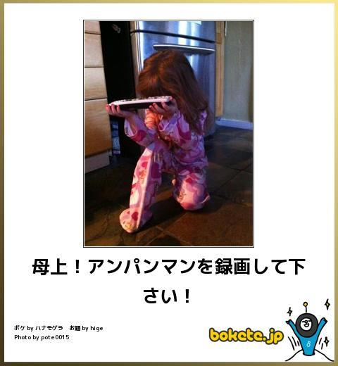 爆笑,アンパンマン,bokete,画像,まとめ043