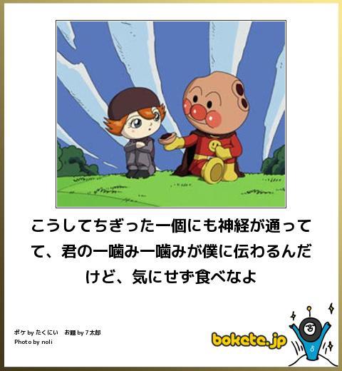 爆笑,アンパンマン,bokete,画像,まとめ044