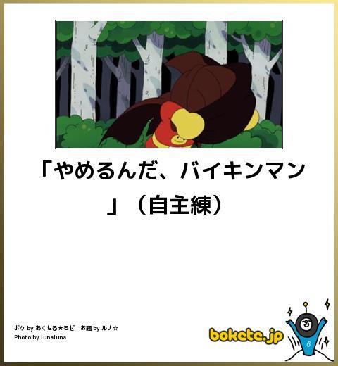 爆笑,アンパンマン,bokete,画像,まとめ047