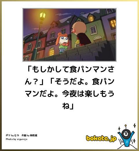 爆笑,アンパンマン,bokete,画像,まとめ049