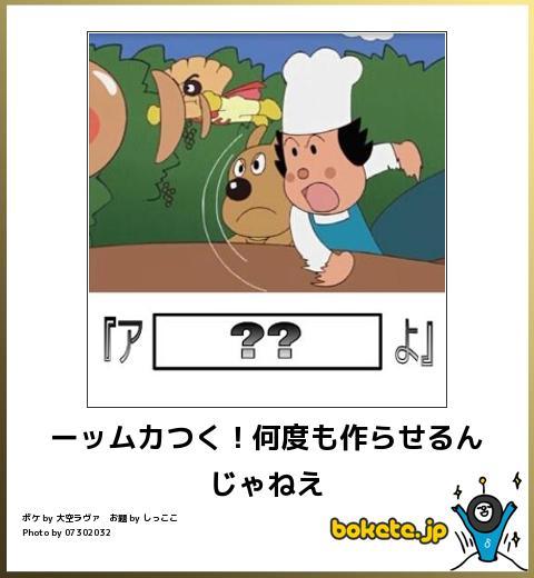 爆笑,アンパンマン,bokete,画像,まとめ053