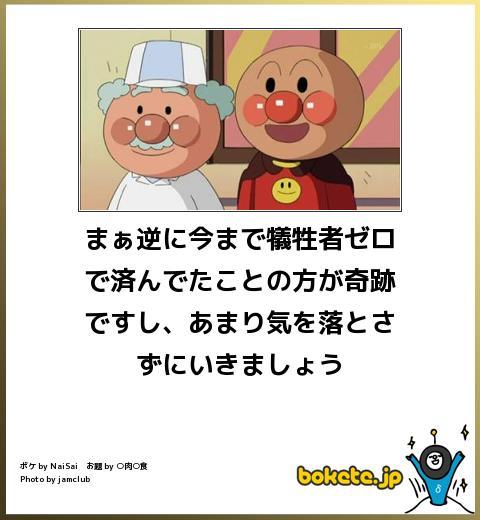 爆笑,アンパンマン,bokete,画像,まとめ054