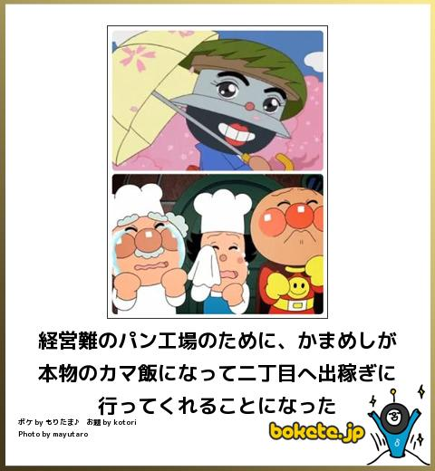 爆笑,アンパンマン,bokete,画像,まとめ056