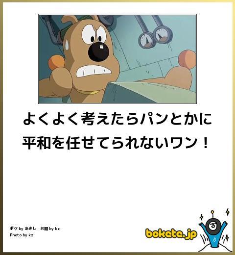 爆笑,アンパンマン,bokete,画像,まとめ084